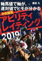 中央競馬アビリティ・レイティング2019