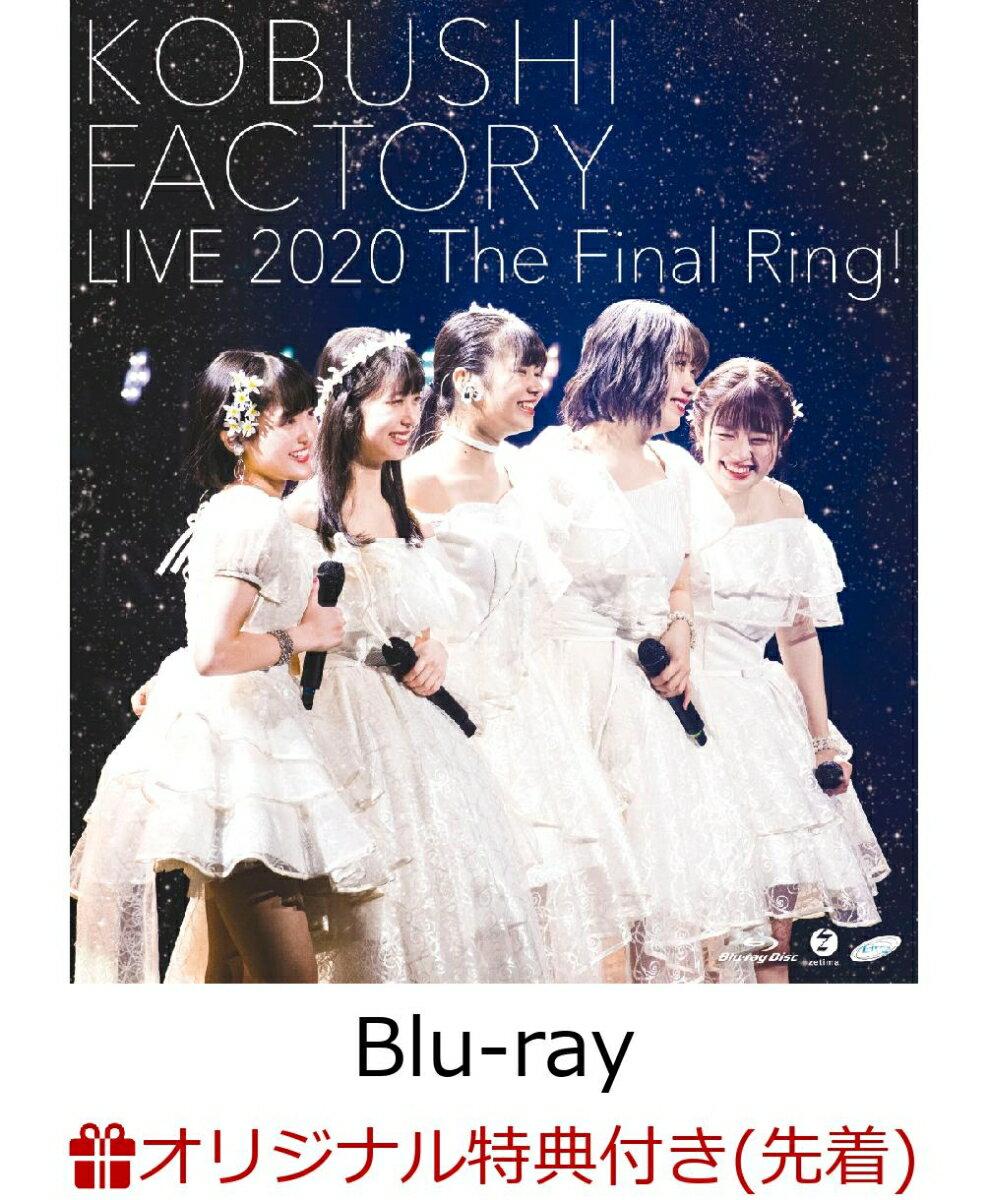 【楽天ブックス限定先着特典】こぶしファクトリー ライブ2020 ~The Final Ring!~ (クリアファイル)【Blu-ray】