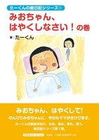 たーくんの絵日記シリーズ(1)