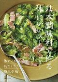 基本調味料で作る体にいいスープ