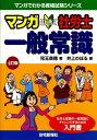【送料無料】マンガはじめて社労士一般常識4訂版
