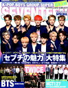 K-POP BOYS GROUP SUPER SEVENTEEN SPECIAL 輝ける13人のアイドルグループ (DIA collection)