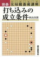 【バーゲン本】打ち込みの成立条件ー囲碁大局観養成講座