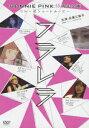 【送料無料】フラレラ BONNIE PINK 15周年企画 リレー式ショートムービー