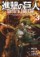 進撃の巨人 Before the fall 3巻