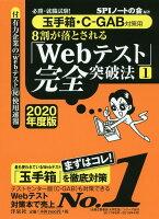 8割が落とされる「Webテスト」完全突破法(1 2020年度版)