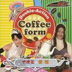 「仮面ライダー電王」キャラクター・ソング Double-Action Coffee form [ 秋山莉奈&松本若菜 ]