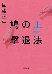 鳩の撃退法(上)