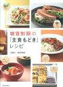 【送料無料】糖質制限の「主食もどき」レシピ [ 江部康二 ]