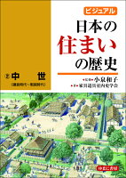ビジュアル 日本の住まいの歴史2中世(鎌倉時代〜室町時代)