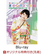 【楽天ブックス限定先着特典】横山由依(AKB48)がはんなり巡る 京都いろどり日記 第6巻 「お着物を普段着として楽しみましょう」編(生写真付き)【Blu-ray】