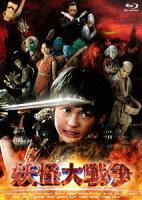 妖怪大戦争【Blu-ray】