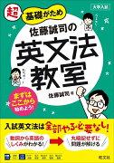 佐藤誠司の英文法教室