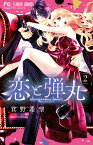 恋と弾丸(2) (フラワーコミックス) [ 箕野 希望 ]