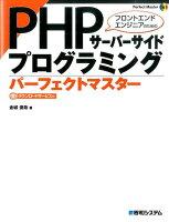 PHPサーバーサイドプログラミンングパーフェクトマスター