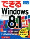 【楽天ブックスならいつでも送料無料】できるWindows 8.1 [ 法林岳之 ]