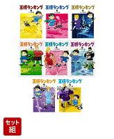 【セット】王様ランキング 1~8巻セット (ビームコミックス)