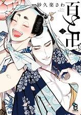 百と卍 3 (on BLUE COMICS) [ 紗久楽 さわ ]