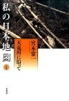 私の日本地図(1) 天竜川に沿って (宮本常一著作集別集) [ 宮本常一 ]
