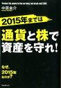 【送料無料】2015年までは通貨と株で資産を守れ!