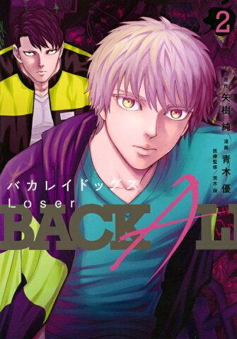 バカレイドッグス Loser(2) (ヤンマガKCスペシャル) [ 矢樹 純 ]