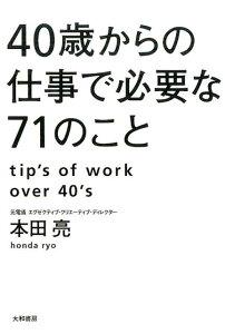 【楽天ブックスならいつでも送料無料】40歳からの仕事で必要な71のこと [ 本田亮 ]
