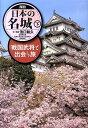 探訪日本の名城(下) 戦国武将と出会う旅 [ 濱口和久 ]