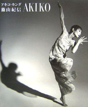 Akiko 1971-2006 [ アキコ・カンダ ]