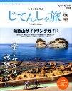 ニッポンのじてんしゃ旅(Vol.06) 楽しみ方は、無限大!...