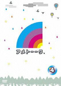 【楽天ブックスならいつでも送料無料】アメトーーク 4 [ 雨上がり決死隊 ]