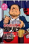 めしばな刑事タチバナ(1)