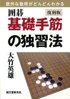 【バーゲン本】囲碁基礎手筋の独習法 復刻版