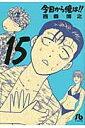 今日から俺は!!(15) (コミック文庫(青年)) [ 西森 博之 ] - 楽天ブックス