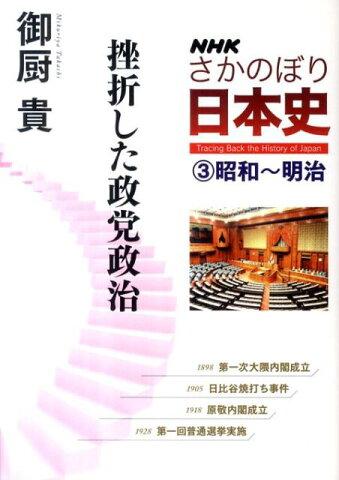 NHKさかのぼり日本史(3(昭和〜明治)) 挫折した政党政治