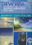 高中正義●ギター・カラオケ(1976-1980) 不滅の名曲をカラオケCDとTAB譜で完璧マスター (BEST HIT ARTISTS GUITAR HERO C)