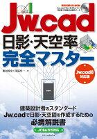 Jw_cad日影・天空率完全マスター