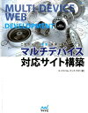 これからの「標準」を学ぶマルチデバイス対応サイト構築 (Web ...