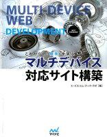 9784839954871 - 2020年HTML・CSSの勉強に役立つ書籍・本まとめ