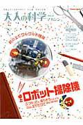 大人の科学マガジン(vol.33)