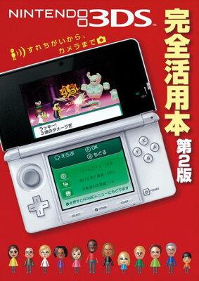 NINTENDO3DS完全活用本第2版 [ Nintendo dream編集部 ]