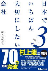 【送料無料】日本でいちばん大切にしたい会社(3)