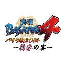 DVD「戦国BASARA4 バサラ祭2014 〜新春の宴〜」【期間生産限定】 [ 岡本信彦 ]