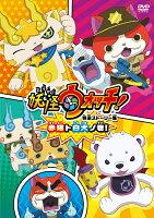 妖怪ウォッチ 特選ストーリー集 赤猫ト白犬ノ巻!