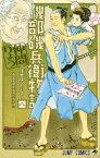 磯部磯兵衛物語〜浮世はつらいよ〜(8) (ジャンプコミックス) [ 仲間りょう ]