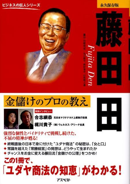 「藤田田」の表紙