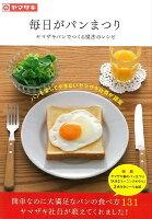 【バーゲン本】毎日がパンまつりーヤマザキパンでつくる魔法のレシピ