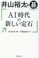 井山裕太の碁 AI時代の新しい定石