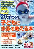 これで25メートル泳げる!子どもに水泳を教える本