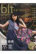 blt graph.(vol.2(2015 AUGU) さよなら、アイドルー。松井玲奈卒業 (Tokyo news mook)