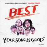 【楽天ブックスならいつでも送料無料】YOUR SONG IS GOOD/BEST(価格予定) [ YOUR SONG IS GOOD ]